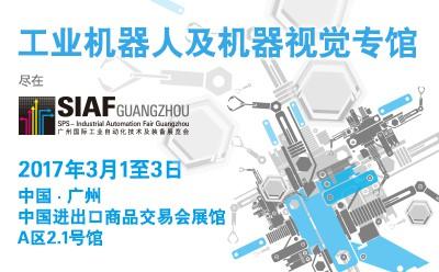 中国汽车焊接技术发展国际论坛