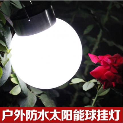户外太阳能球形挂灯防水LED不锈钢景观别墅花园路径灯