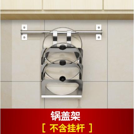 304不锈钢厨房挂件置物架壁挂刀架砧板架碗碟盘调料瓶锅盖架
