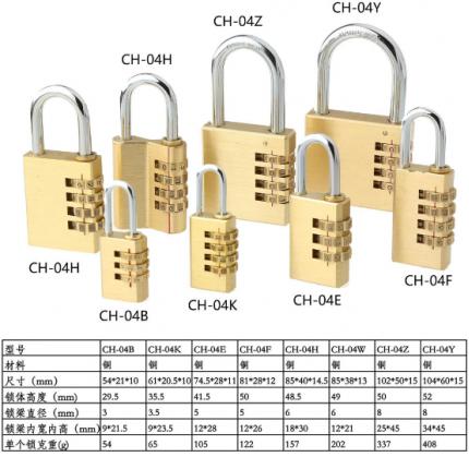 4位号码高档40mm数字全铜机械式耐用大挂锁CH-04W