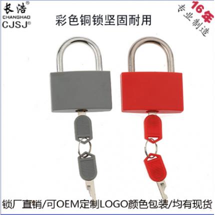 高档挂锁纯铜彩色ABS塑料壳铜锁 CH-CX03