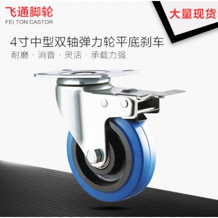 4寸中型双轴脚轮刹车脚轮万向脚轮 耐磨静音双轴弹力脚轮