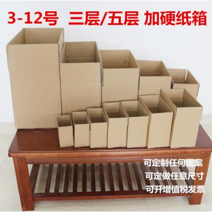 3-12号三层五层特硬瓦楞包装纸箱 快递包装盒 淘宝纸箱