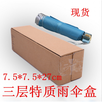 7.5*7.5*27三层特硬雨伞盒雨伞打包纸箱瓦楞长条纸箱