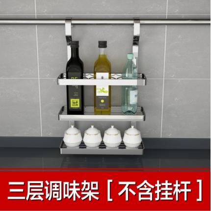 不锈钢厨房置物架三层调味瓶料用品收纳架整理架壁挂挂件