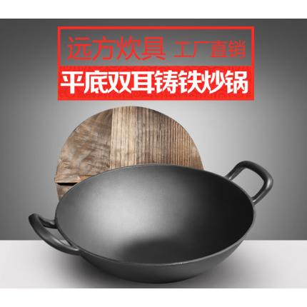 炊具平底双耳铸铁锅炒锅老式铁锅无涂层不生锈加厚生铁