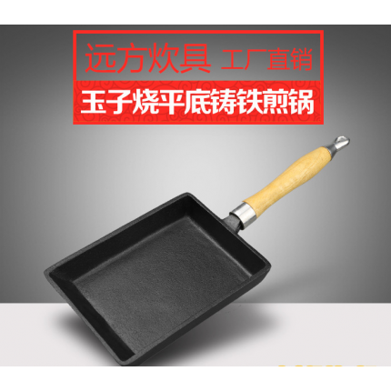 炊具玉子烧铸铁锅炒锅老式铁锅无涂层不生锈加厚生铁