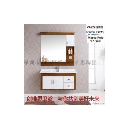 马可波罗 方太卫浴2016新款浴室柜实木简约现代组合柜洗漱台