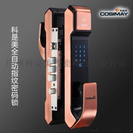 科是美智能指纹密码锁电子锁门禁锁防盗门锁