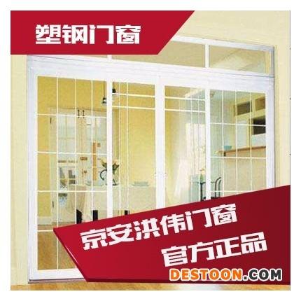 厂家直销 京安洪伟  塑钢门窗 可定制各种规格 材质门窗 塑钢门窗