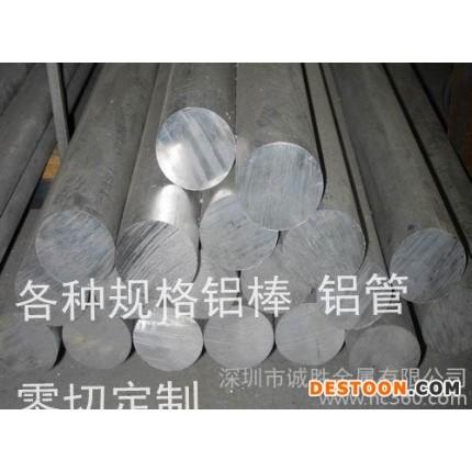2024铝棒 铝材 7075专业五金原材料