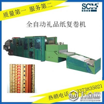 胜昌机械 SCM-FJ800 字母鲜花包装纸复卷机 高速复卷机 纸复卷机 厂家直销免费按装调试*