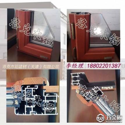 天津欧式铝包木门窗生产厂家批发价格|天津洛克别墅 铝木门窗