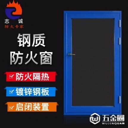 无锡志诚 ZC-fhc-01, 厂家,专业定制,特种,门窗, 防火窗 防火窗厂家*