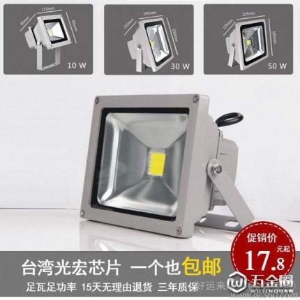 LLED投光灯10W防水户外灯室外灯泛光灯广告灯投射灯20W30W50W100WED投光灯