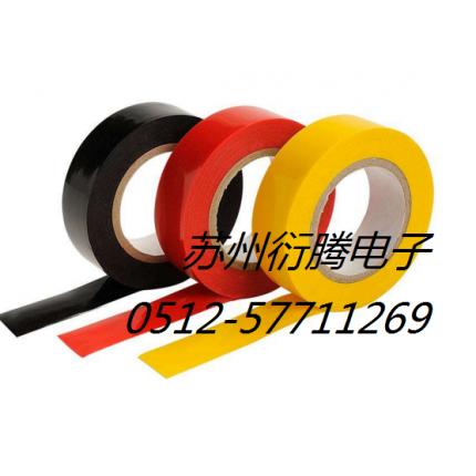 PVC电工胶带,电气胶带绝缘胶带,防水电工胶布,黑色电工胶