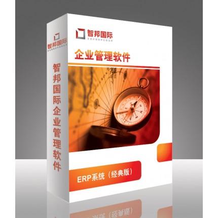 企业ERP管理系统,ERP管理软件