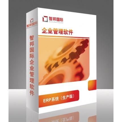 企业生产管理系统,ERP生产管理软件