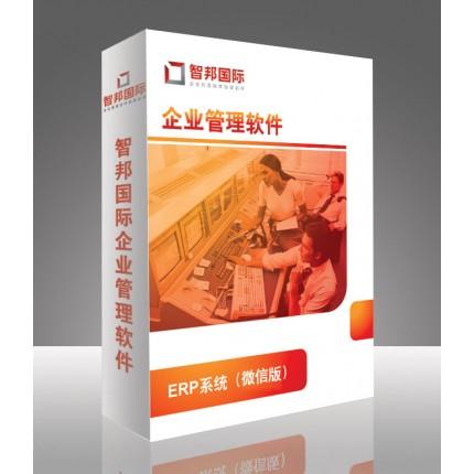 ERP系统微信版,企业管理软件