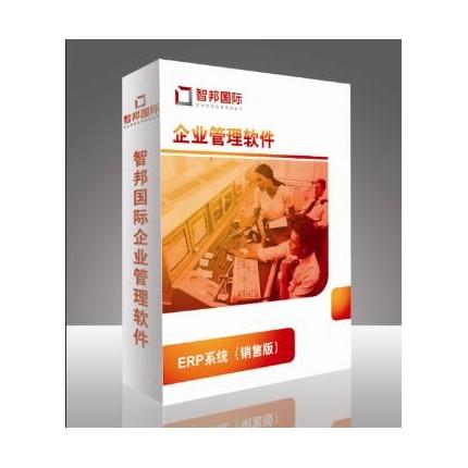 ERP销售管理系统,企业ERP销售管理软件