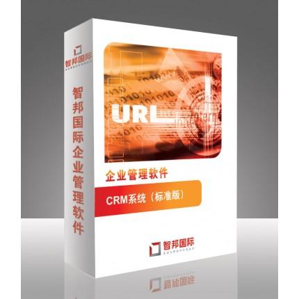 CRM管理系统,企业CRM管理软件