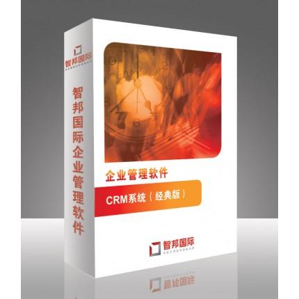 企业CRM管理软件,CRM系统