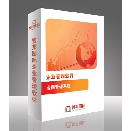公司合同管理系统,合同管理软件
