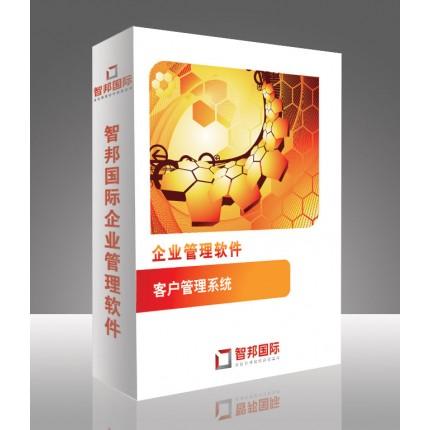 企业客户管理系统,客户管理软件