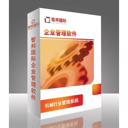 机械行业管理系统,机械管理软件