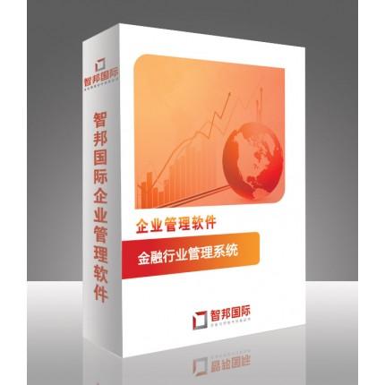 金融行业管理系统,金融行业管理软件