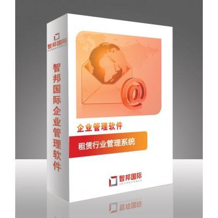 租赁行业管理系统,租赁行业管理软件