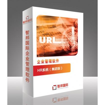 HR系统,HR管理软件