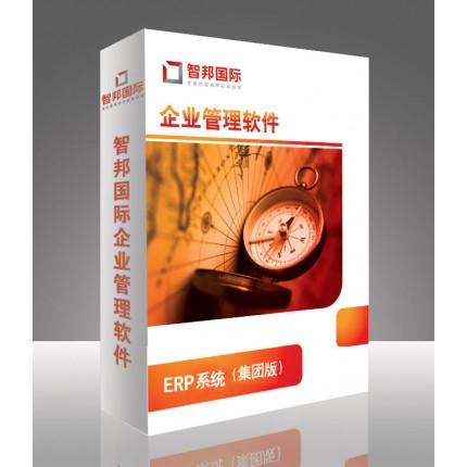 ERP管理软件,ERP系统集团版