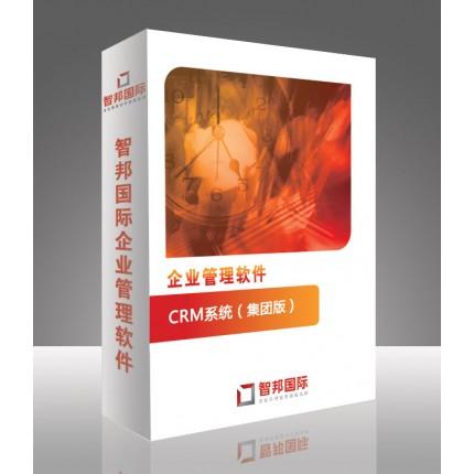 CRM软件,CRM管理系统集团版