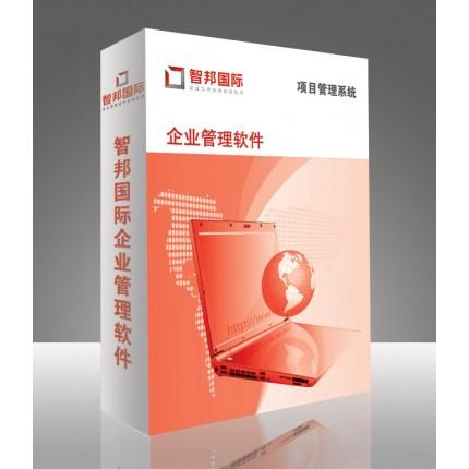 项目管理系统,企业项目管理软件