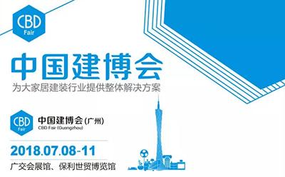 2018第二十届中国(广州)国际建筑装饰博览会