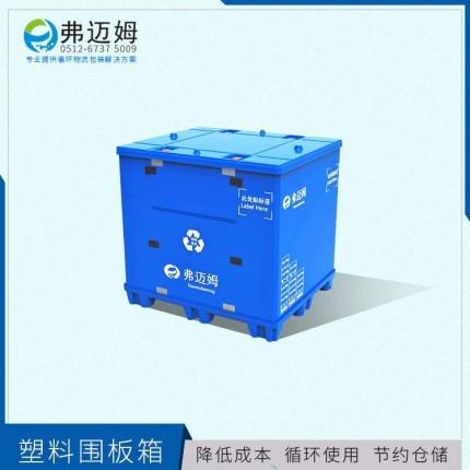 塑料围板箱生产厂家 弗迈姆汽车零部件包装运输