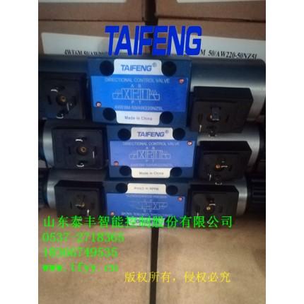 泰丰4WE6M-50/AG24NZ5L电磁阀
