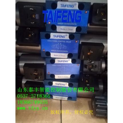 泰丰4WE6H-50/AG24NZ5L电磁阀