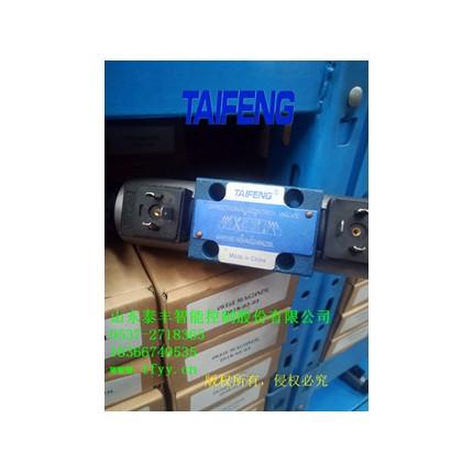 泰丰4WE6E-50/AG24NZ5L电磁阀