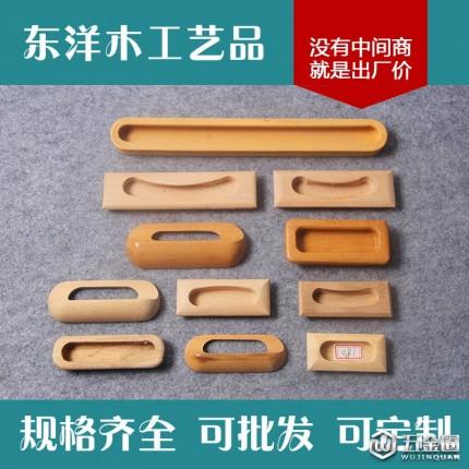 抽屉木拉手 衣柜 橱柜拉手 双孔木拉手 多彩木质木拉手