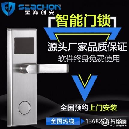 智能酒店门锁 M1卡公寓感应锁 宾馆刷卡电子锁 室内木门磁卡门锁