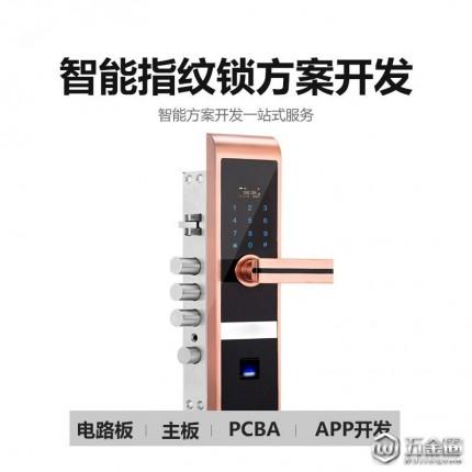 智能锁控制板室内指纹锁 办公室房门锁 智能家用防盗门球形锁研发