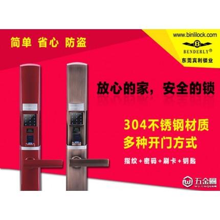 小区室内门锁电子防盗指纹锁智能锁零负担品牌销售热线40065