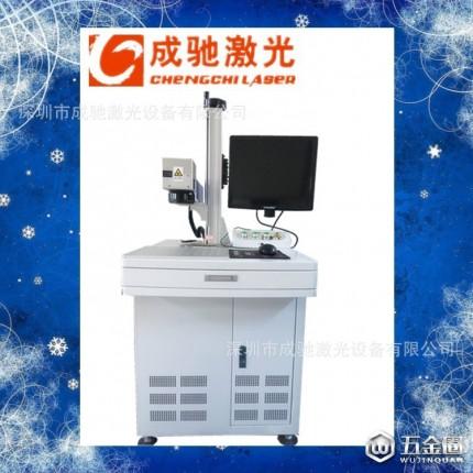 五金激光打标机厨房用具话筒打字机深圳北海珠海夏门潮洲