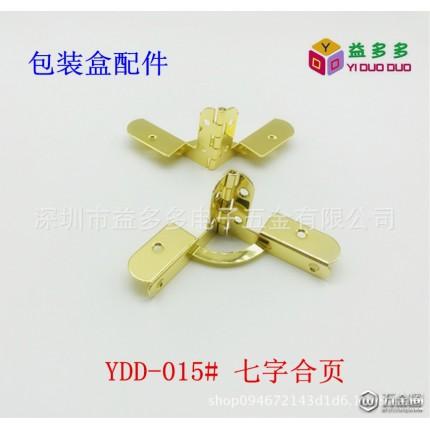 现货YDD-015#中号弯角合页 金色七字铰链 7字合页 可定制