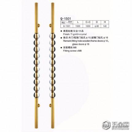 欧式豪华水晶工艺拉手 木门框架门大拉手 不锈钢玻璃门拉手定制 强鑫 Q-1501厂家直销