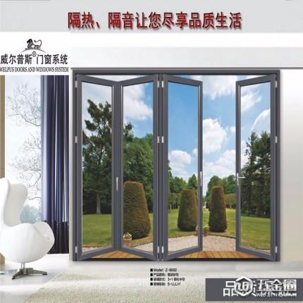 威尔普斯   铝合金门窗 Z-8002推拉门 折叠门