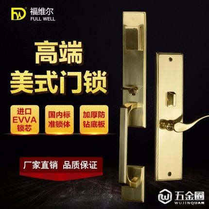 FULLWELL/福维尔美式大面板门锁 家用室内大门整锁 进口超C级锁芯 可定制时尚耐用美式大面板门锁