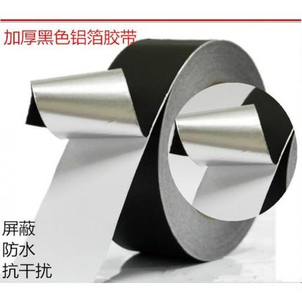 黑色铝箔胶带 铝箔黑色胶带